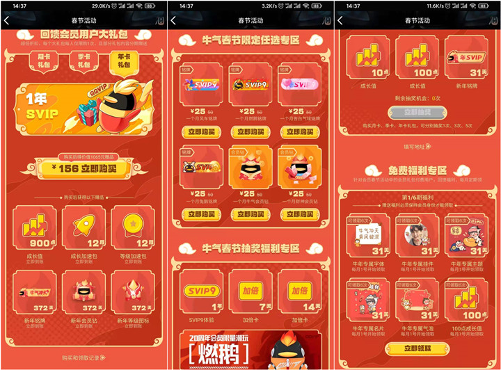 QQ超会新春活动 156元开通QQ年费超级会员-90咸鱼网