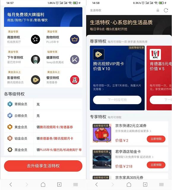 京东金融黄金会员免费领取腾讯视频会员周卡-90咸鱼网