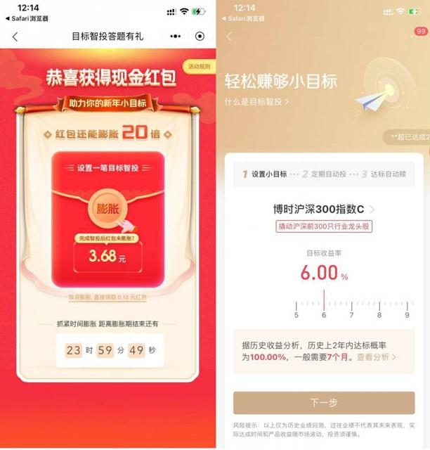 招商银行老用户免费领取3.68元现金红包-90咸鱼网