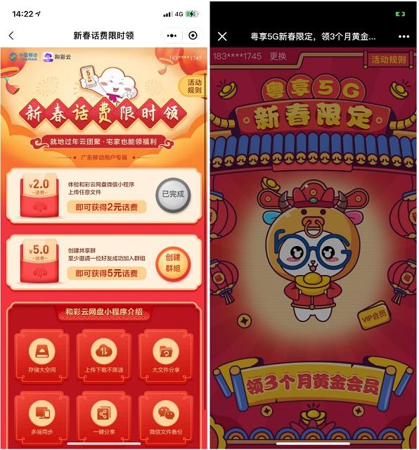 广东移动用户免费领取17元话费+3个月视频会员-90咸鱼网