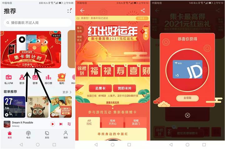 华为手机完成集卡 抽5-2021元京东E卡-90咸鱼网