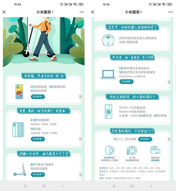小米手机用户明天免费贴膜 需自行到店-90咸鱼网