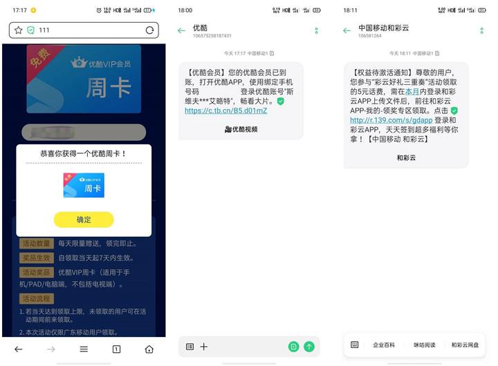 广东移动联通用户免费领取17元话费-90咸鱼网