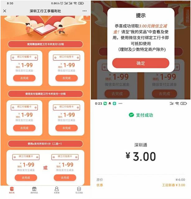 深圳工商卡用户完成任务免费领微信立减金-90咸鱼网