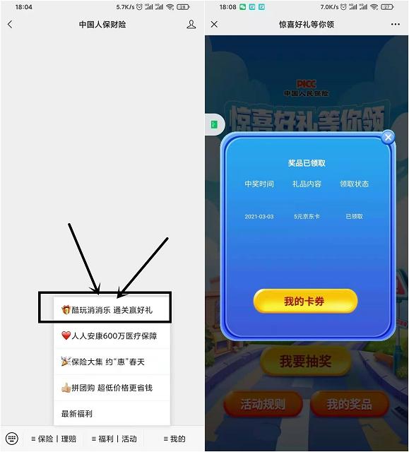 中国人保财险玩游戏抽京东E卡 亲测中5元-90咸鱼网