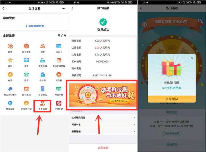中国银行用户捐赠一元抽视频会员月卡、5元话费券-90咸鱼网