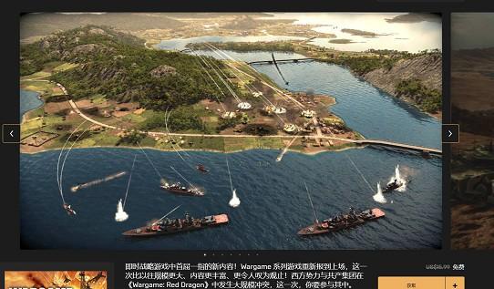 Eipc商城免费领取电脑游戏《战争游戏:红龙》-90咸鱼网