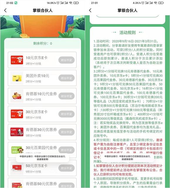 农业银行掌银合伙人免费领取10元京东E卡-90咸鱼网