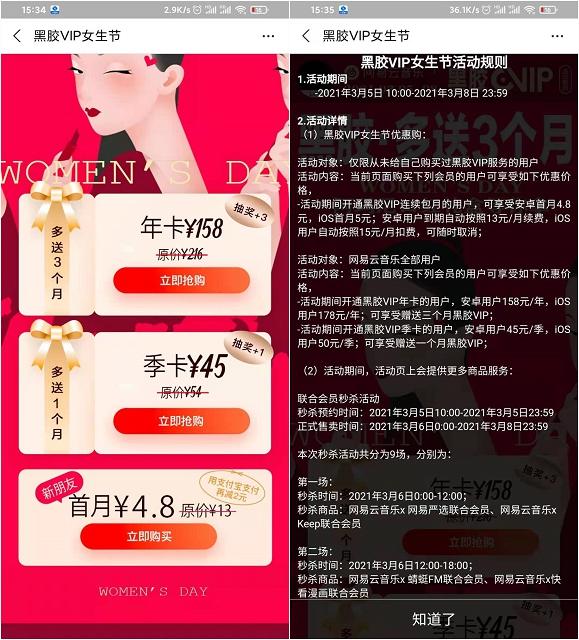 黑胶女生节 可2.8元开通网易云会员月卡-90咸鱼网