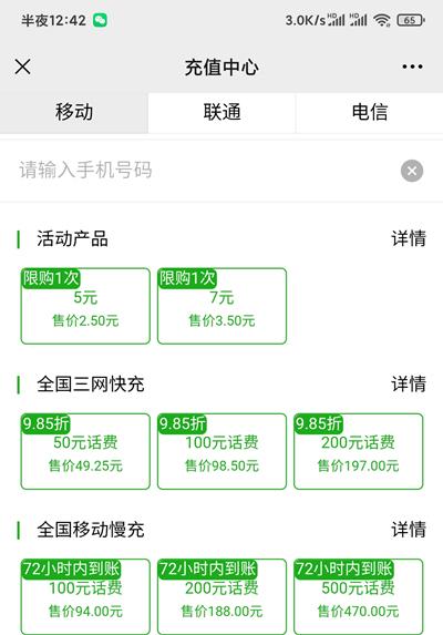 6元充值12元广州移动话费 分开到账 限购1次-90咸鱼网