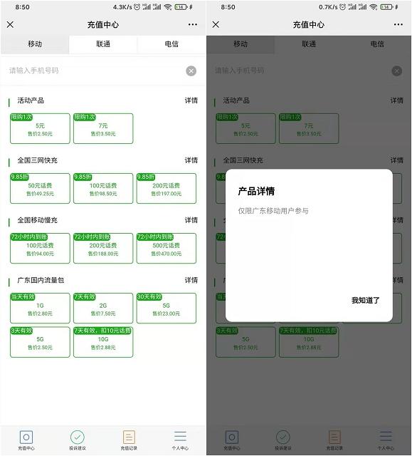 广东移动用户6充12元话费 秒到账-90咸鱼网