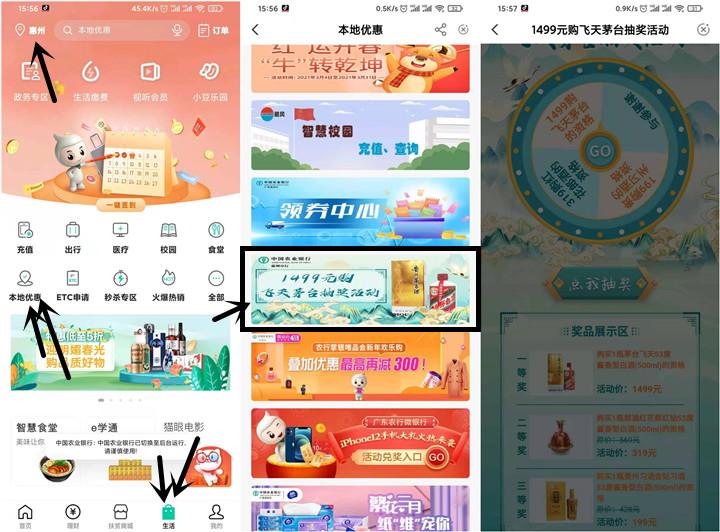 广东农业银行用户 支付一元抽飞天茅台-90咸鱼网
