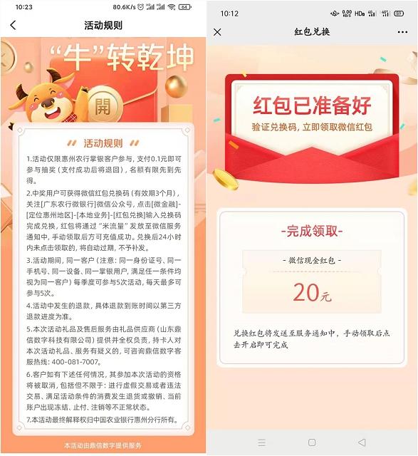 农业银行惠州用户 0.1元抽1-100元微信红包-90咸鱼网