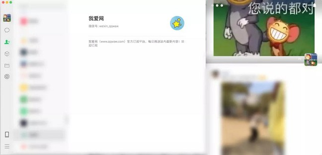 微信又又又又更新啦!可在电脑上浏览朋友圈!-90咸鱼网