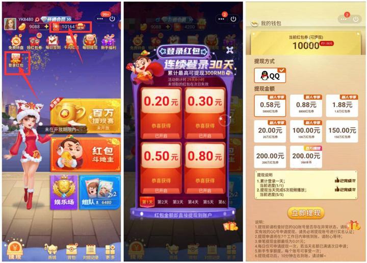 QQ斗地主小程序看广告免费领取随机现金红包-90咸鱼网