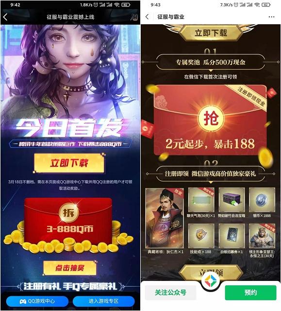 征服与霸业今日上线 注册领Q币红包腾讯视频VIP-90咸鱼网