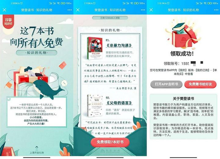 樊登读书免费领取7本好书 提升自我文化魅力-90咸鱼网