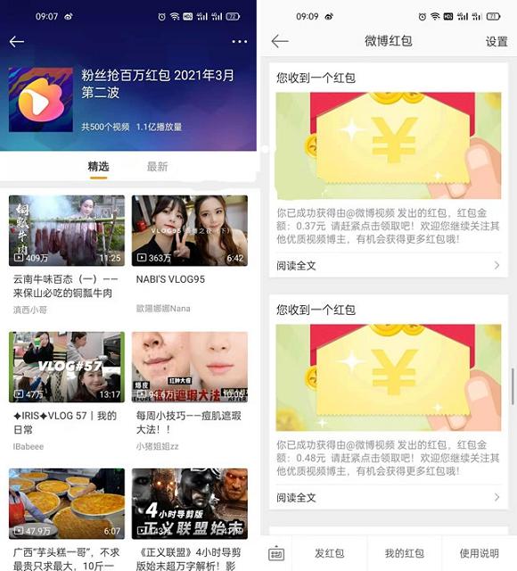 新一期新浪微博关注作者抢百万现金红包-90咸鱼网
