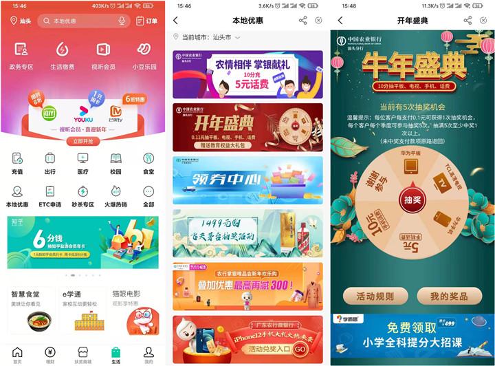 广东汕头农行用户支付0.5元抽5-20元话费-90咸鱼网