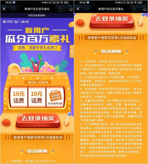广东移动用户登录咪咕视频免费抽10元话费-90咸鱼网
