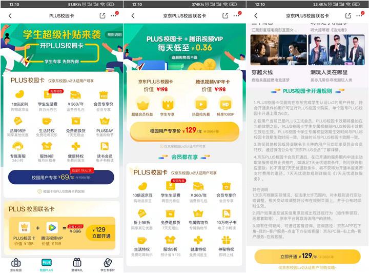 129元开通京东PLUS校园卡 送1年腾讯视频VIP-90咸鱼网