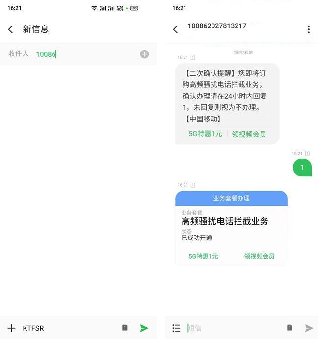 移动用户免费办理高频骚扰电话拦截业务-90咸鱼网