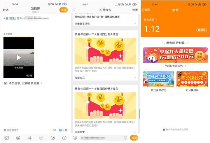 微博发布指定话题视频免费抽随机现金红包-90咸鱼网