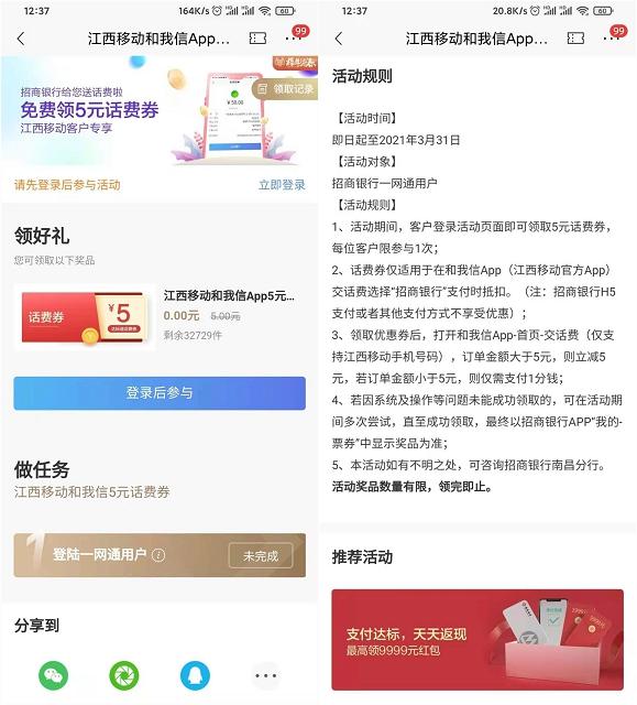 江西移动用户免费领招商银行5元话费券-90咸鱼网