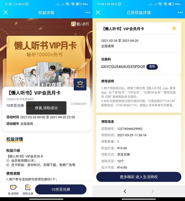 京东10京豆免费兑换30天懒人听书会员-90咸鱼网