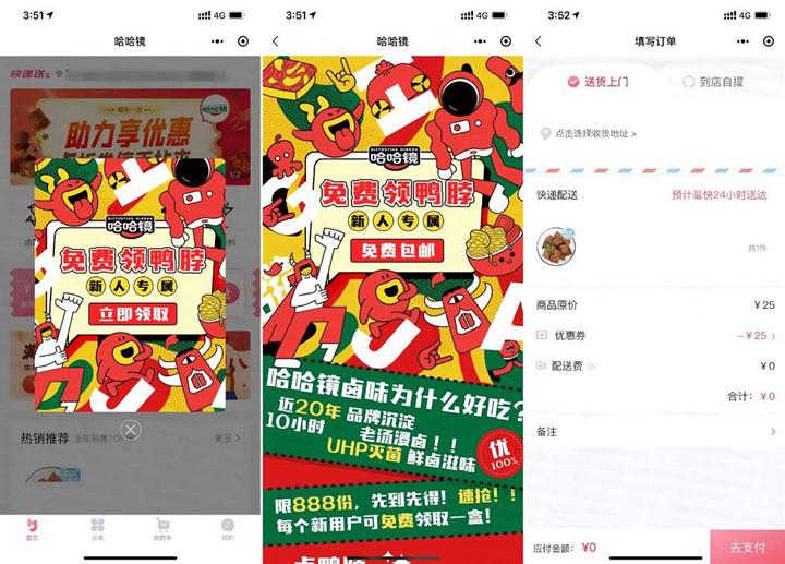 北京江浙沪地区免费撸一袋鸭脖 包邮到家-90咸鱼网