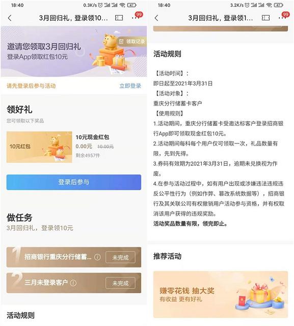 招商银行重庆分行用户免费领10元现金红包-90咸鱼网