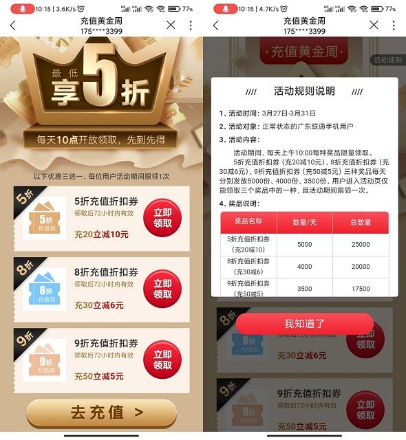 广东联通用户5折充话费 可10元充值20话费-90咸鱼网