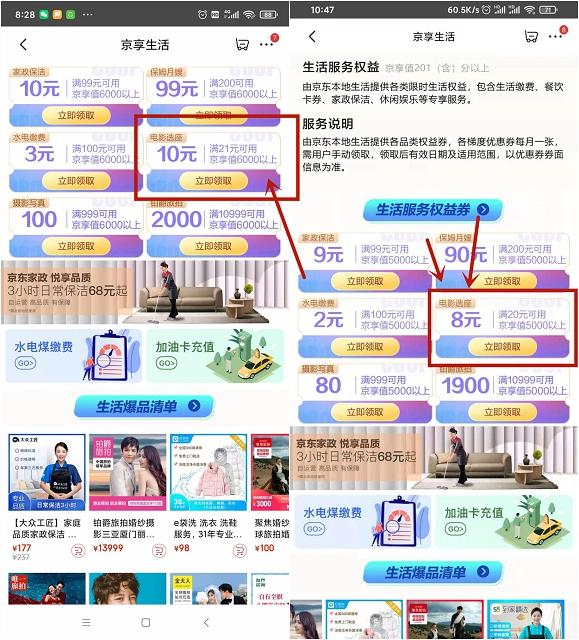 京东京享值6000以上用户可免费领21-10电影票优惠券-90咸鱼网