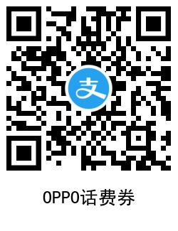 OPPO和VIVO手机用户领5元话费券 可45充50话费-90咸鱼网