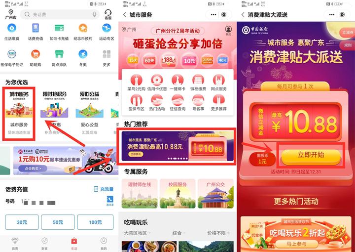 中国银行广东地区用户支付1元抽微信立减金-90咸鱼网