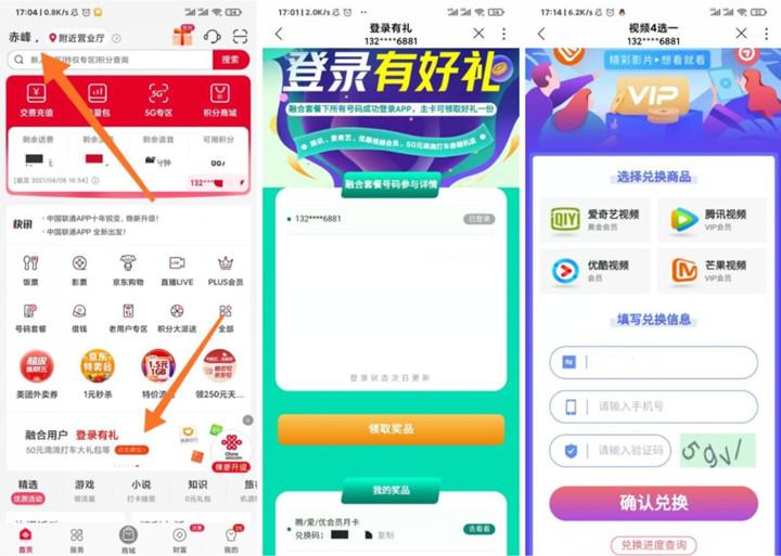 联通app部分用户抽爱奇艺会员月卡-90咸鱼网