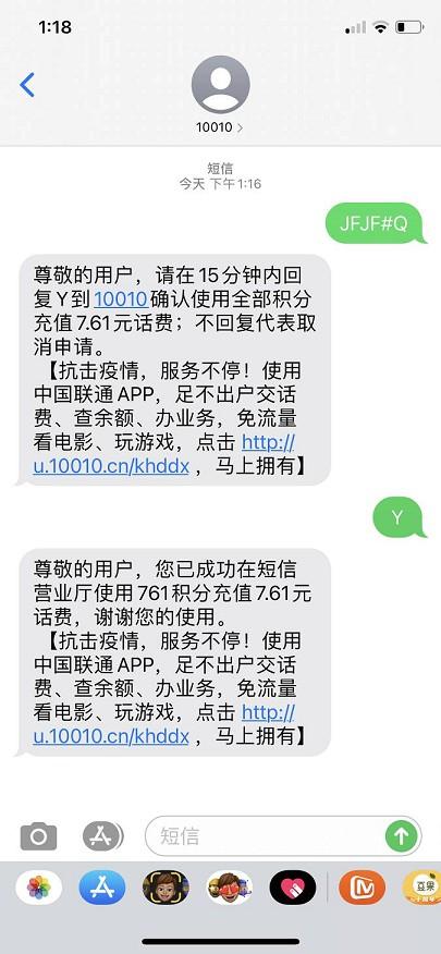 联通用户积分免费领随机话费 亲测7.61元话费-90咸鱼网