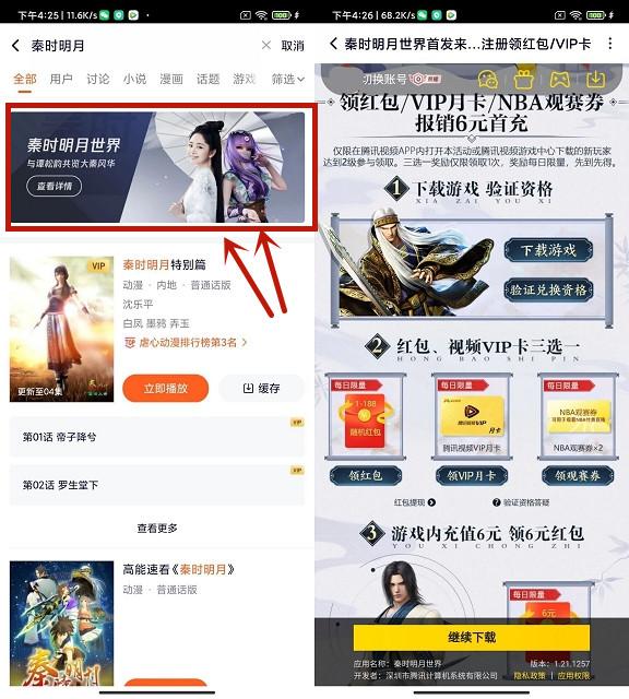 秦时明月新用户免费领30天腾讯视频会员-90咸鱼网