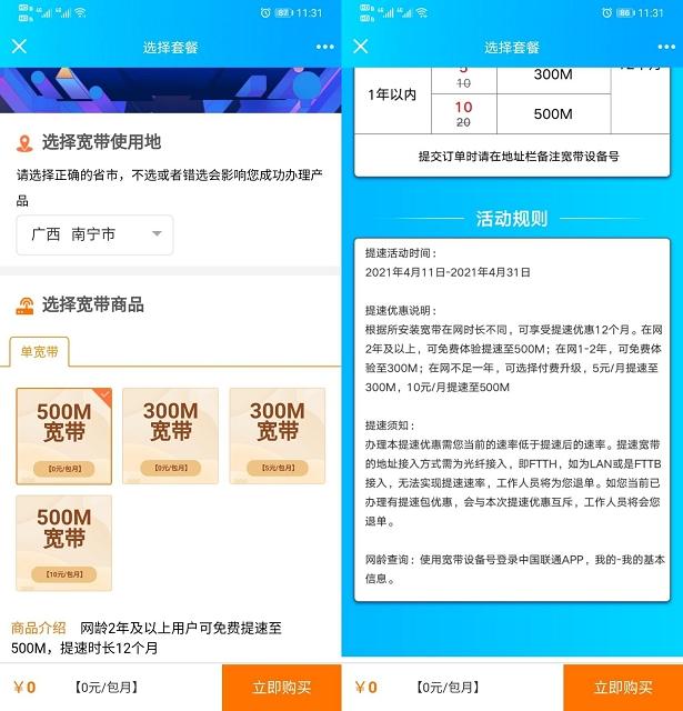 广西联通用户宽带免费提速一年 最高500M!-90咸鱼网