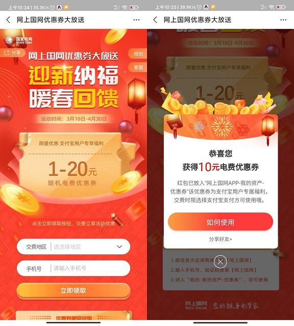 新一期网上国网免费领取1-20元电费红包-90咸鱼网