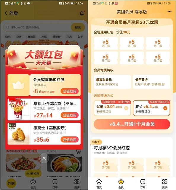 最低3.2元开通1个月美团外卖会员 需定位重庆-90咸鱼网