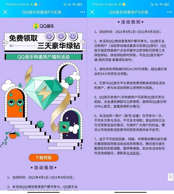 新一期!部分用户免费领取3天豪华绿钻-90咸鱼网
