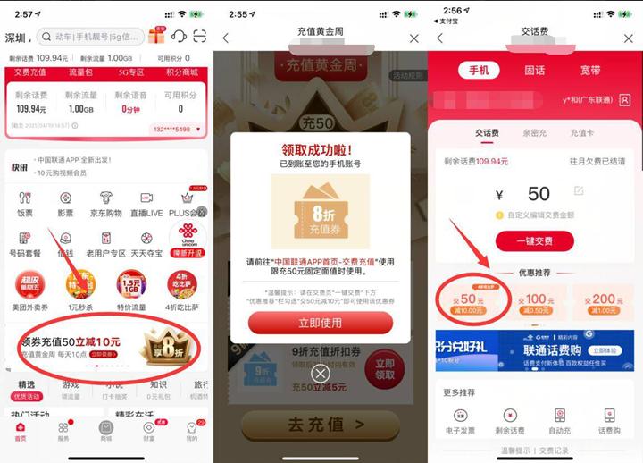 联通深圳用户免费领券 可40充50元话费-90咸鱼网