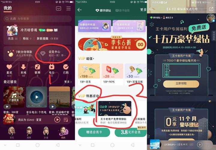 腾讯王卡用户领3个月豪华绿钻-90咸鱼网