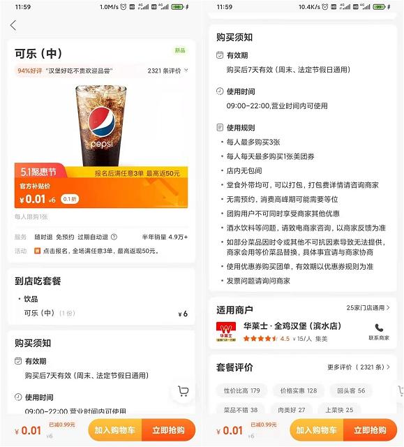 1元购买华莱士中杯可乐 每人限购3次-90咸鱼网