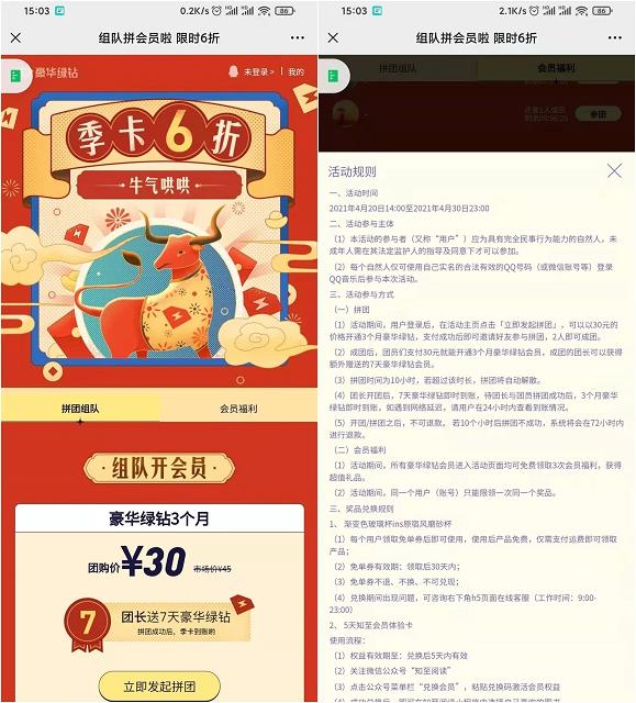 QQ音乐30元组团开豪华绿钻季卡 团长可多领7天-90咸鱼网