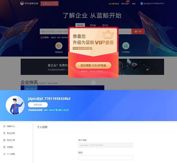 京东用户免费领取8个月京东蓝鲸会员-90咸鱼网