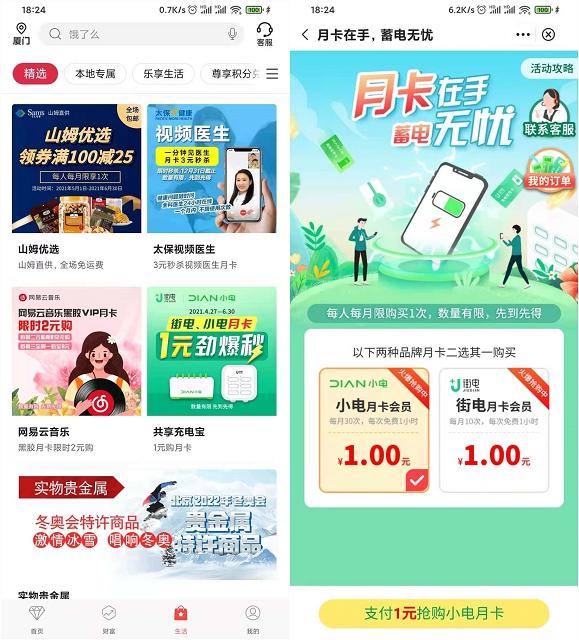 中国银行1元购买小电共享充电宝月卡会员-90咸鱼网