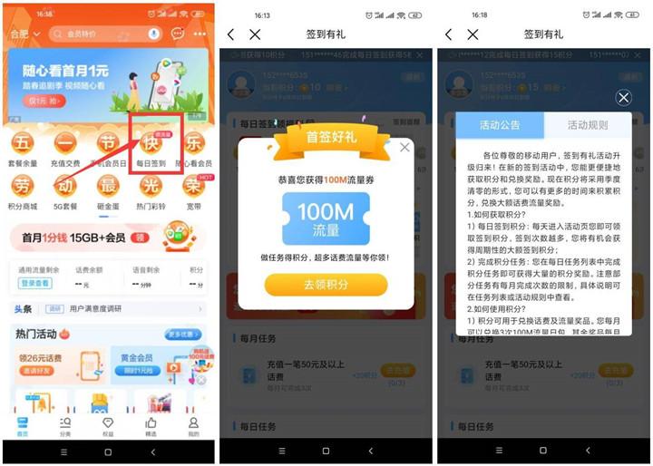 中国移动签到有礼免费领100M-1GB全国流量-90咸鱼网