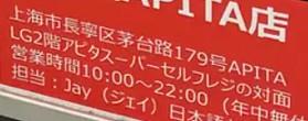 离谱!中国联通只给日本人免费贴膜-90咸鱼网